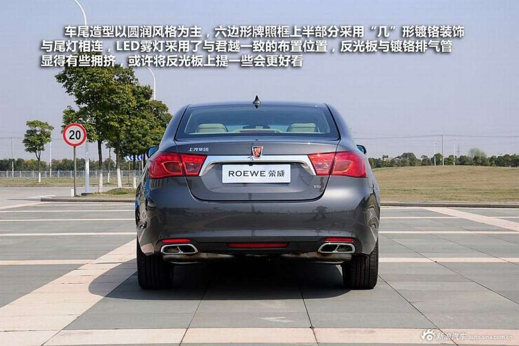 Roewe 950 il posteriore